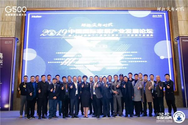 中国国际家居产业发展论坛嘉宾合影