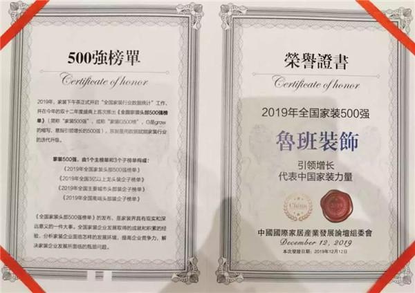 中国装企500强东莞鲁班装饰荣获证书