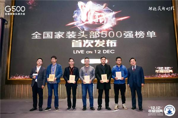 东莞鲁班装饰集团董事长林萌(左三) 领奖现场