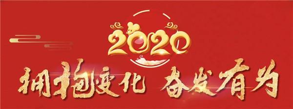 东莞鲁班装饰中高层会议暨2020战略工作会议