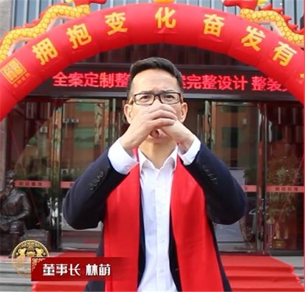 东莞鲁班装饰集团董事长林萌